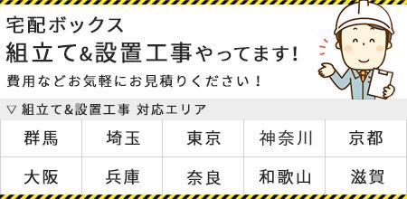 宅配ボックス組立て&設置工事やってます!対応エリア 群馬、埼玉、東京、滋賀、京都、大阪、兵庫、奈良、和歌山