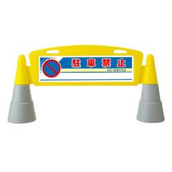 【送料無料】ユニット フィールドアーチ片面 駐車禁止 1460×255×700mm 865-231