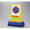 【送料無料】ユニット サインキューブトール駐車禁止 片面 840×470×1100mmH 865-411