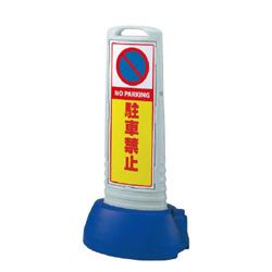 【送料無料】ユニット サインキューブスリムグレー駐車禁止両面 338×505×1000mm 865-612GY