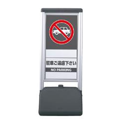 【送料無料】ユニット ♯サインシックB駐車ご遠慮ください 両面 410×510×1236