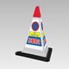 ユニット サインピラミッド灰色駐車禁止ゴムWT付 一辺568三角×700mmH 867-751GW
