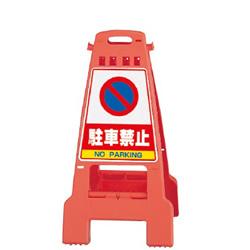 【送料無料】ユニット カンバリ 橙 駐車禁止 ポリプロピレン 798×428×462