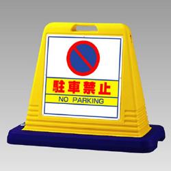 【送料無料】ユニット サインキューブ駐車禁止 片面WT付 403×835×650mm 874-011