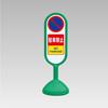 【送料無料】ユニット サインキュート2(緑)片面 駐車禁止 888-851AGR