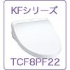 TOTOウォシュレット KFシリーズTCF8PF22