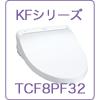 TOTOウォシュレット KFシリーズTCF8PF32