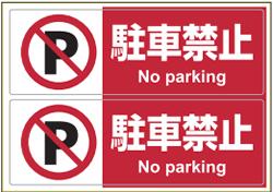 ピタロングステッカー駐車禁止A4ヨコ2面
