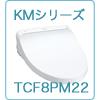 TOTOウォシュレット KMシリーズTCF8PM22