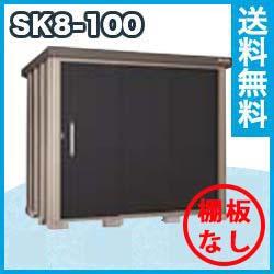 サンキン物置SK8-100