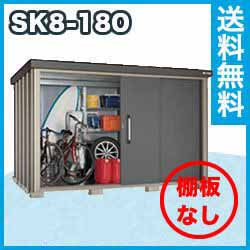 サンキン物置SK8-180