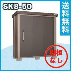 サンキン物置SK8-50