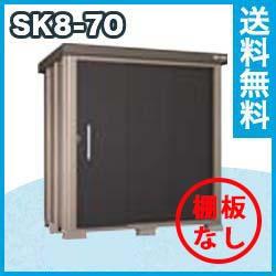 サンキン物置SK8-70