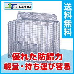 ゴミステーション テイモー クリーンポート 折りたたみ式 TCP-1  幅1100×奥行700×高さ900mm