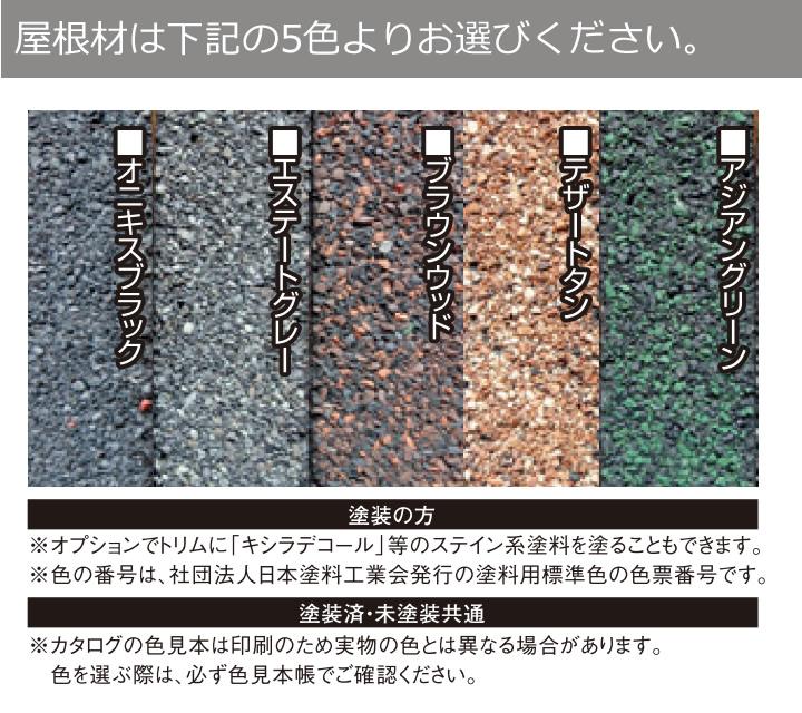 屋根材の色をお選びください