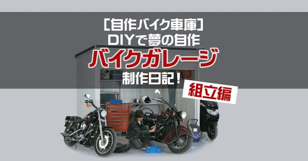 [自作バイク車庫]DIYで夢の自作バイクガレージ制作日記!~組立編~