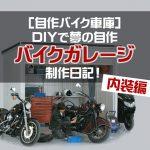 [自作バイク車庫]DIYで夢の自作バイクガレージ制作日記!~内装編~