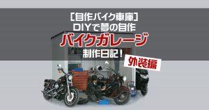 [自作バイク車庫]DIYで夢の自作バイクガレージ制作日記!~外装編~
