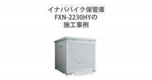 FXN-2230HY