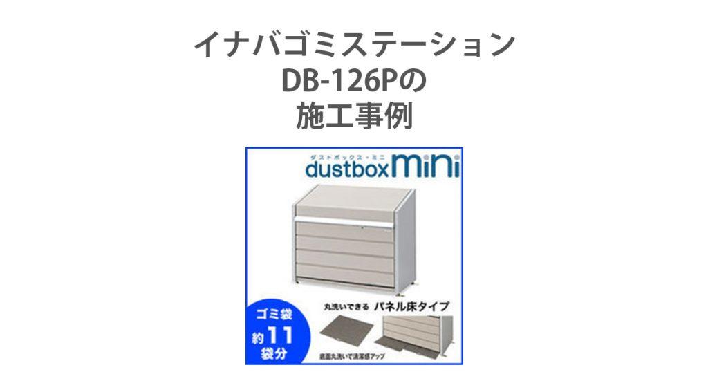 DB-126P