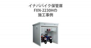 FXN-2230H