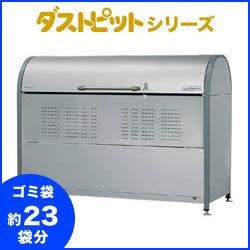 ダストピット ゴミ収集庫 DPNC-1050