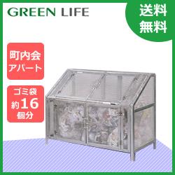 グリーンライフ ゴミステーション メッシュゴミ収集庫 150 KDB-1500