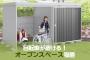 自転車が置ける!オープンスペース物置