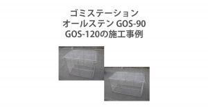 GOS-90_GOS-120