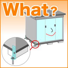 物置の転倒防止工事とは?DIYで出来るの?