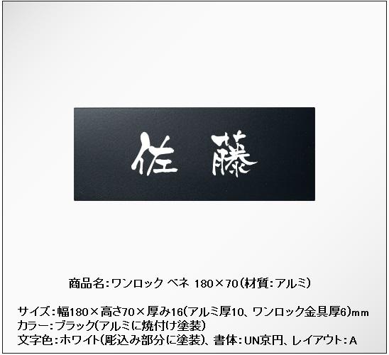 表札に新シリーズ「ワンロック ベネ」登場!