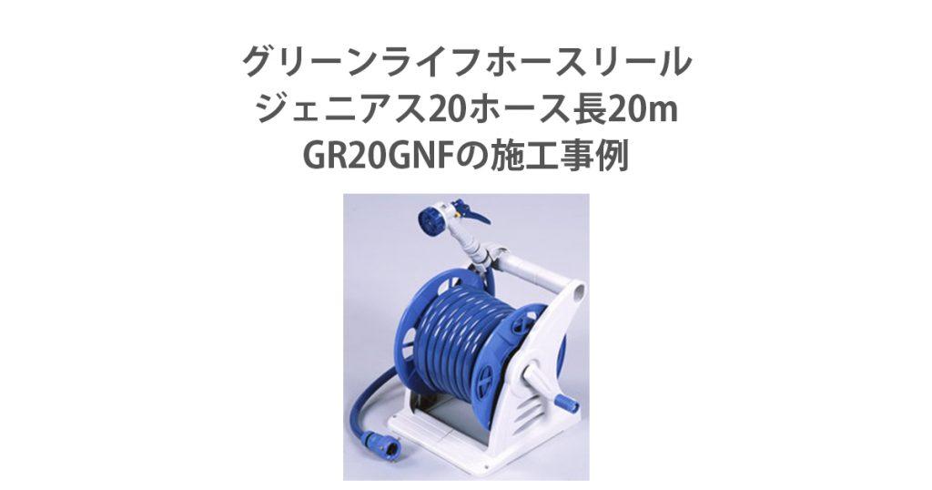 GR20GNF