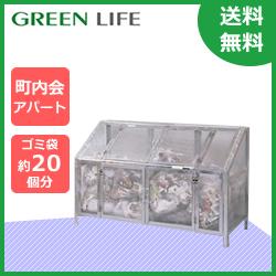 【送料無料】グリーンライフ ゴミステーション メッシュゴミ収集庫 180 KDB-1800
