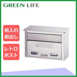 グリーンライフ 家庭用郵便ポスト スタンダードタイプ(18-8ステンレス) PH-30