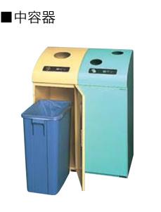屋内用 分別ゴミ箱 内容量48L Bunbetuダストハウス