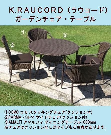 リゾート風ガーデンファニチャー「ラウコード」人気のチェア・テーブル
