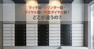 ラッチ錠・シリンダー錠・ダイヤル錠…可変ダイヤル錠?どこが違うの?