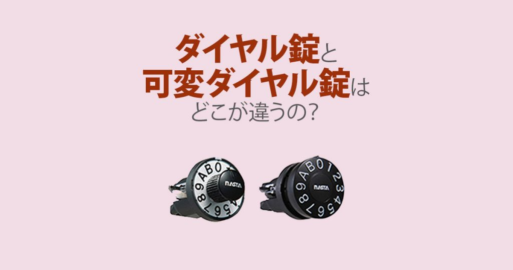 ダイヤル錠と可変ダイヤル錠はどこが違うの?