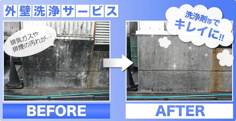汚れた床面・塀・外壁面の洗浄・清掃の見積依頼サービス