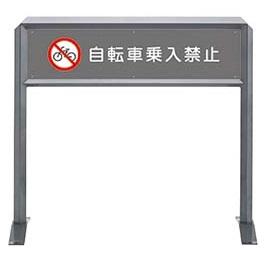 [駐車禁止]自転車・バイクの無法駐車に悩んでるお客様へ