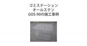 GOS-90
