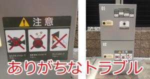 宅配ボックス「ありがちなトラブル」と「対処法」!