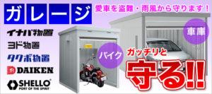 バイクガレージ選ぶなら 床付or土間タイプ?
