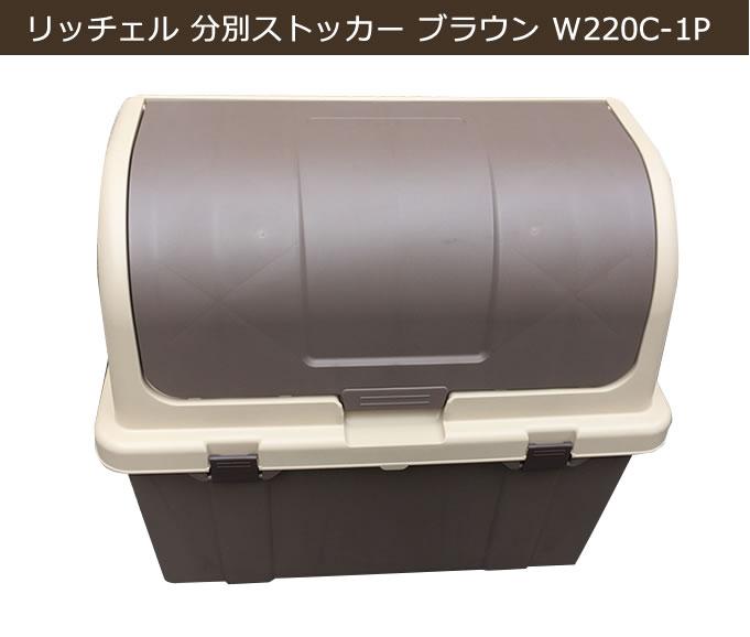 リッチェル分別ストッカーブラウン W220C-1P