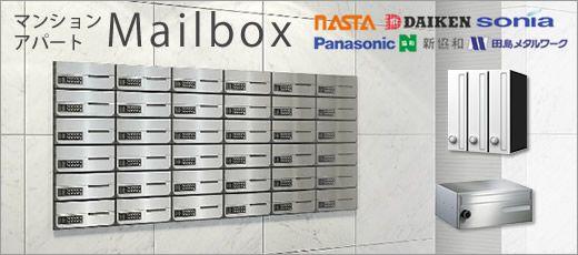集合ポスト マンションアパートMailbox