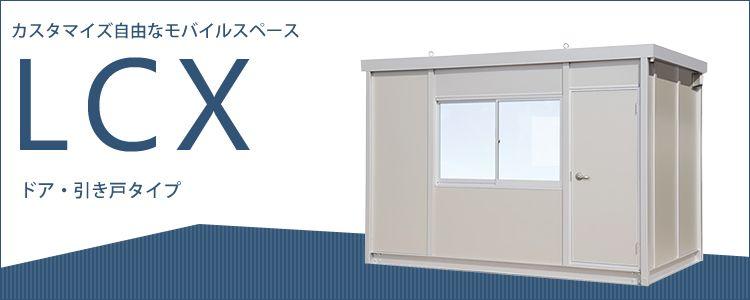 三協フロンテアモバイルスペースLCX