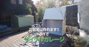 ご自宅に作れます!DIYでサイクルガレージ