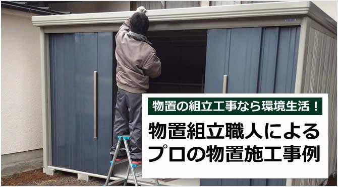 【密着取材】プロの物置施工業者による工事