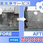 外壁塗装サービス