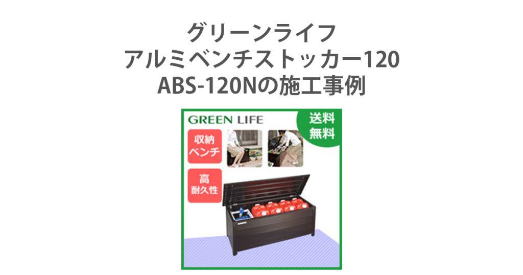 ABS-120N